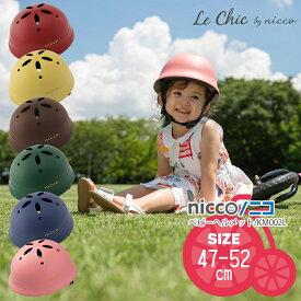 【ヘルメット 子供用】 送料無料 Le Chic by nicco / ルシックbyニコ ベビー [47-52cm][KM002L] 自転車 子供用 沖縄県送料別途
