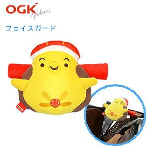【クッション】OGK コのスケフェイスガード チャイルドシート 子供乗せ 用ハンドルクッション オージーケー このすけ