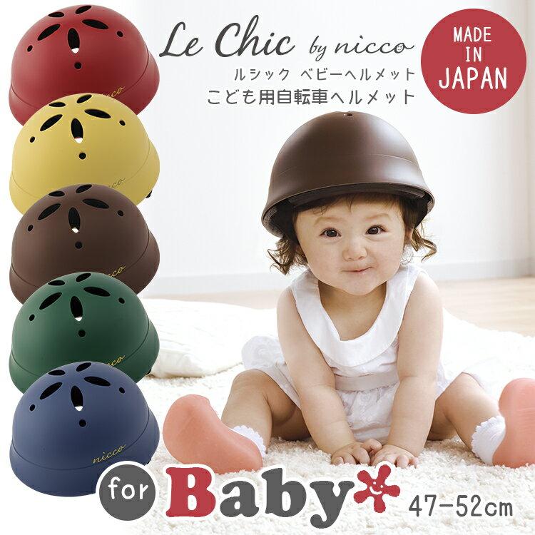 【ヘルメット 子供用】 送料無料 Le Chic by nicco / ルシックbyニコ ベビー [47-52cm][KM002L]