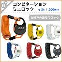 GIZA コンビネーションミニロック ワイヤー錠 ケーブルロック キー不要 PL-626 LKW24300