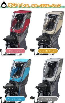 [リニューアル!!新色追加]送料無料LABOCLE/ラボクルリア用プレミアムチャイルドシートレインカバーL-PCR02自転車用/リアチャイルドシート用雨よけカバー/子供乗せ後ろ用後ろ乗せ北海道・沖縄・離島送料別途子供乗せ自転車