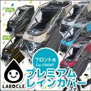 [リニューアル!!・新色追加]送料無料 LABOCLE ラボクル フロント用プレミアムチャイルドシートレインカバー L-PCF02 自転車用 フロントチャイルド...