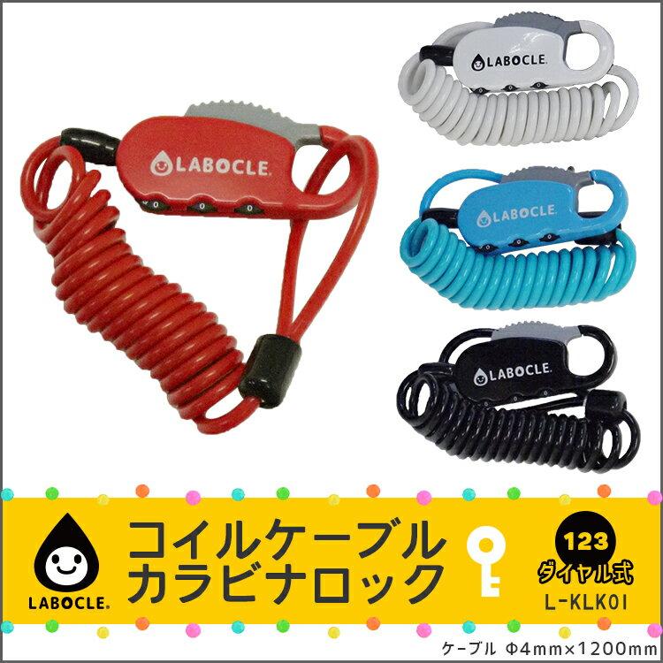 LABOCLE ラボクル コイルケーブルカラビナロック[自転車用ワイヤーロック/ワイヤー錠]L-KLK01 おしゃれ かわいい お洒落 ギフト 贈り物