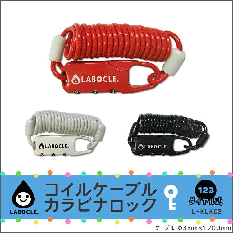 LABOCLE ラボクル コイルケーブルカラビナロック[Φ3×1200mm ダイヤル式][自転車用ワイヤーロック/ワイヤー錠]L-KLK02 おしゃれ かわいい お洒落 ギフト 贈り物
