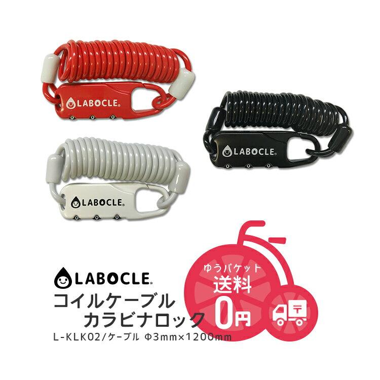 ゆうパケットで 送料無料 [3個まで]LABOCLE ラボクル コイルケーブルカラビナロック[Φ3×1200mm ダイヤル式][自転車用ワイヤーロック/ワイヤー錠]L-KLK02 おしゃれ かわいい お洒落 ギフト 贈り物