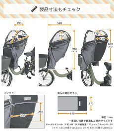 送料無料[マットシリーズ]LABOCLEラボクルあと付けフロント用プレミアムチャイルドシートレインカバーL-PCA03-600D自転車用あと付けフロントチャイルドシート用カバー子供乗せ前用