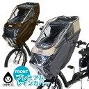 送料無料 LABOCLE ラボクル フロント用プレミアムチャイルドシートレインカバー L-PCF02 自転車用 フロントチャイルド…