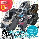 [リニューアル!!・新色追加]送料無料 LABOCLE ラボクル フロント用プレミアムチャイルドシートレインカバー L-PCF02 …