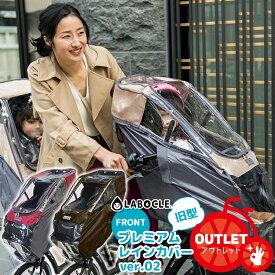 7/5 ママ割&楽天カード利用&エントリーでPt8倍![アウトレット品][旧型] LABOCLE ラボクル フロント用プレミアムチャイルドシートレインカバーver.02 L-PCF02 自転車用 キッズ 1歳から 前用 [子供乗せ自転車] 沖縄県送料別途