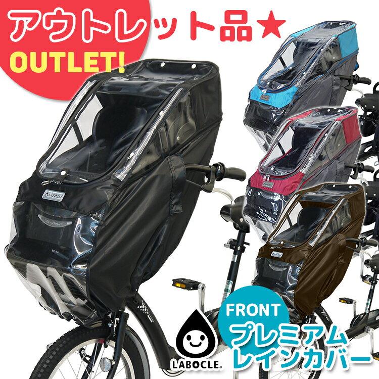 [アウトレット品] LABOCLE ラボクル フロント用プレミアムチャイルドシートレインカバー L-PCF02 自転車用 フロントチャイルドシート用雨よけカバー 子供乗せ キッズ 1歳から 前用 [北海道・沖縄・離島送料別途 子供乗せ自転車]