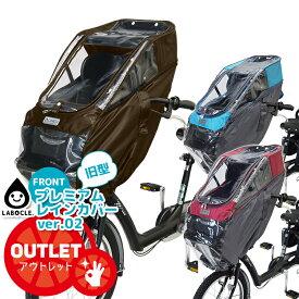 [アウトレット品][旧型] LABOCLE ラボクル フロント用プレミアムチャイルドシートレインカバーver.02 L-PCF02 自転車用 キッズ 1歳から 前用 [北海道・沖縄送料別途 子供乗せ自転車]