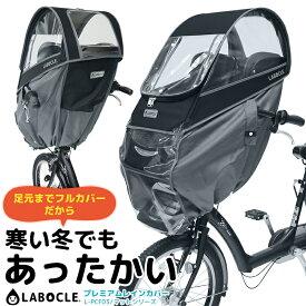 【最新版】送料無料 [マットシリーズ]LABOCLE ラボクル フロント用プレミアムチャイルドシートレインカバーver.03 L-PCF03-600D 自転車用 フロントチャイルドシート用カバー 子供乗せ 前用