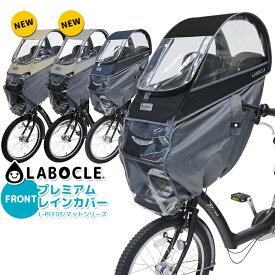 最新版 送料無料 [マットシリーズ]LABOCLE ラボクル フロント用プレミアムチャイルドシートレインカバーver.03 L-PCF03-600D 自転車用 フロントチャイルドシート用カバー 子供乗せ 前用