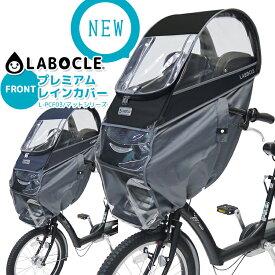 送料無料 [マットシリーズ]LABOCLE ラボクル フロント用プレミアムチャイルドシートレインカバーver.03 L-PCF03-600D 自転車用 フロントチャイルドシート用カバー 子供乗せ 前用