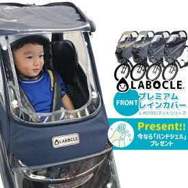 【8/6はママ割&複数エントリーでポイント7倍!最新版 送料無料 [マットシリーズ]LABOCLE ラボクル フロント用プレミアムチャイルドシートレインカバーver.03 L-PCF03-600D 自転車用 フロントチャイルドシート用カバー 子供乗せ 前用】
