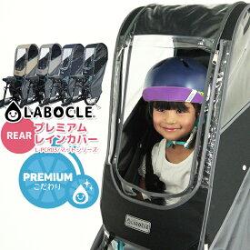 【7/4 20:00〜ママ割&楽天カード利用&冷感グッズ購入でPt7倍!最新版・送料無料[マットシリーズ]LABOCLE ラボクル リア用プレミアムチャイルドシートレインカバーver.03 L-PCR03-600D 自転車用 チャイルドシート用 乗り降り簡単 後ろ用】