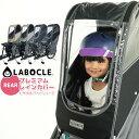 【9/20はポイント10倍!エントリー等複数条件あり★最新レインカバー 自転車 チャイルドシート用 子供乗せ LABOCLE ラ…