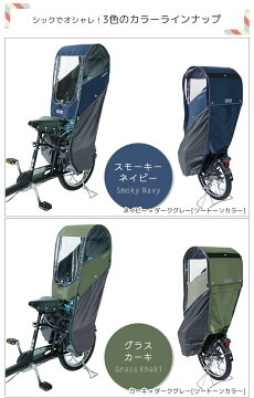 [送料無料]LABOCLEラボクルリア用プレミアムチャイルドシートレインカバーL-PCR03自転車用リアチャイルドシート用カバー乗り降り簡単子供乗せ後ろ用後ろ乗せ北海道・沖縄・離島送料別途子供乗せ自転車