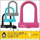LABOCLE/ラボクル シリコンボディUロック[自転車用U型ロック/U字ロック]ディンプルキー3本付き L-ULK01