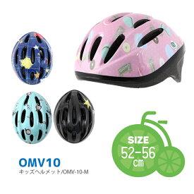 \SGマーク認定/ ヘルメット 子供用 送料無料 キッズヘルメット Mサイズ 52-56cm 目安:小学生以上用 OMV-10 軽い かわいい 柄 オリンパス 自転車用