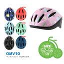 \SGマーク認定/ ヘルメット 子供用 送料無料 キッズヘルメット Mサイズ 52-56cm 目安:小学生以上用 OMV-10 軽い …