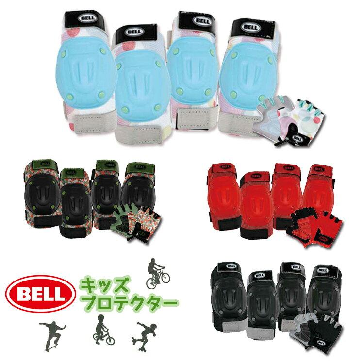 BELL ベル ストリートシュレッド/RASKULLZ ラスカルズ バイクパッドセット パッドセット プロテクター PAD-SET 自転車 一輪車 ロータースケート にも