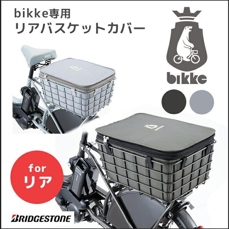 ファスナー式 bikkeリアバスケットカバー ブリヂストン RBC-BIK 自転車前カゴホコリよけや盗難防止に シンプル