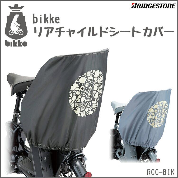 【ビッケ チャイルドシートカバー】 bikke リアチャイルドシート専用カバー ブリヂストンRCC-BIK ビッケ 自転車 チャイルドシート レインカバー BRIDGESTONE BIKKE 後用 後ろ ホコリよけ 風よけ