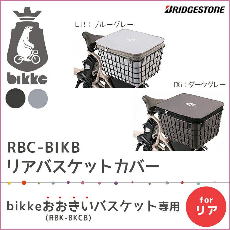 bikkeリアバスケットカバー RBC-BIKB おおきいバスケットカバー RBK-BKCB用 自転車前カゴ ホコリよけ 盗難防止 シンプル ファスナー式 ブリヂストン