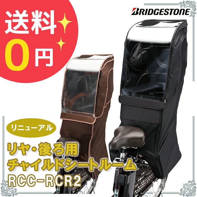 【レインカバー】リア用チャイルドシートレインカバー RCC-RCR2 送料無料 リヤチャイルドシートルーム 北海道・沖縄・離島送料別途 ルラビーDX エスワンなどに