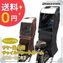 【レインカバー】リア用チャイルドシートレインカバー RCC-RCR2 送料無料 リヤチャイルドシートルーム 北海道・沖縄・…
