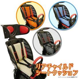 チャイルドシートクッション 自転車 チャイルドシート クッション 後用幼児座席交換型ファブリックシート R-SEAT
