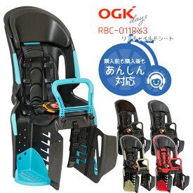 \OGK製品3年+万が一のためのW保証対象商品/made in JAPAN 自転車用チャイルドシート RBC-011DX3 OGK 後ろキャリア取付 パナソニック ヤマハにも 日本製 後ろ 子供乗せ 送料無料