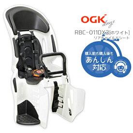 自転車用チャイルドシート RBC-011DX3 ホワイト 白 OGK 自転車用 後ろキャリア取付 パナソニック ヤマハにも 日本製 子供乗せ キッズ ジュニア 後ろ 後乗せ 送料無料