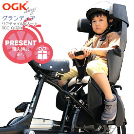\OGK製品3年+万が一のためのW保証対象商品/ OGK最新チャイルドシート★自転車用チャイルドシート RBC-017DX OGK 後ろキャリア取付 日本製 子供乗せ 後ろ 後乗せ 送料無料 (北海道沖縄は別途)