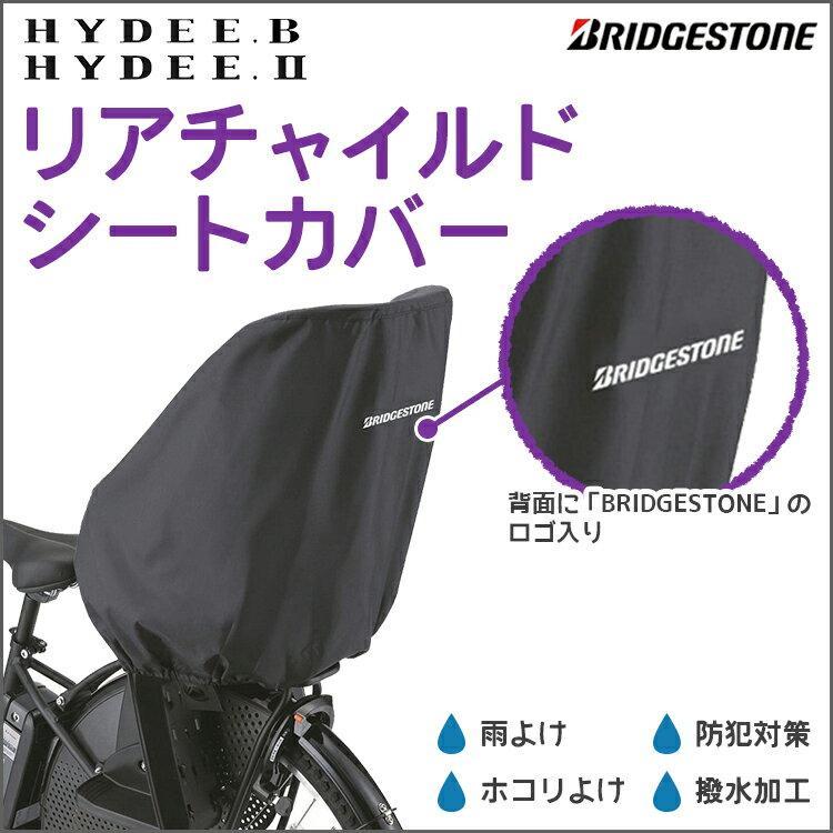 【チャイルドシートカバー】 HYDEE.B HYDEE.2 リヤチャイルドシート専用カバー RCC-HDB2 自転車後ろ子供乗せ 雨 ホコリ等防止に BRIDGESTONE ハイディビー ハイディツー ブリヂストン ハイディ レイングッズ