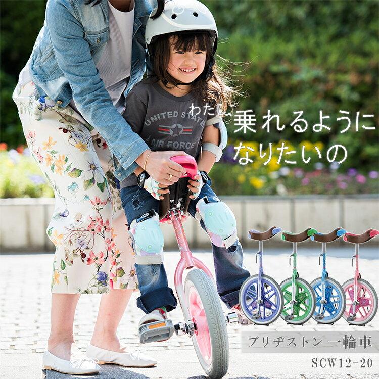 【 一輪車 】スケアクロウ ブリヂストン SCW プレゼント ギフト 北海道・沖縄・離島送料別途 おしゃれ かわいい