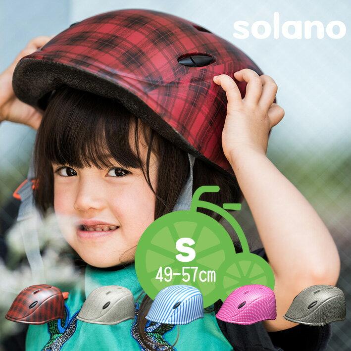 【ヘルメット 子供用】送料無料 Solano ソラノ Sサイズサイズ49-57cm DICプラスチック(株) SOLANO-S 北海道・沖縄・離島別途送料 シックで大人っぽいデザイン