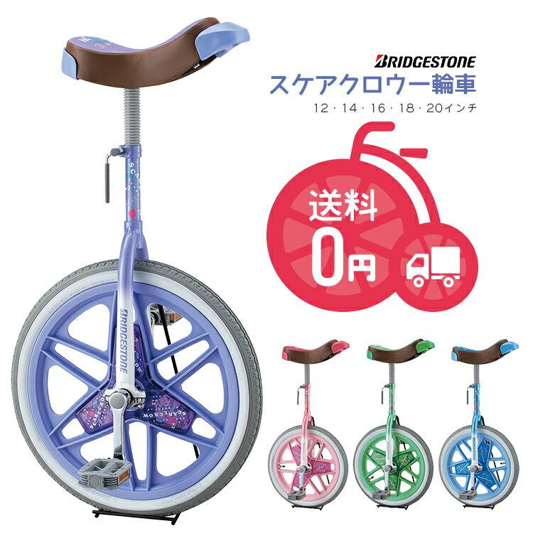 一輪車 スケアクロウ ブリヂストン SCW 北海道・沖縄・離島送料別途 おしゃれ かわいい