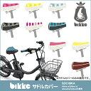 SDC-BIKA ビッケ大人用自転車専用サドルカバー[bikke e/bikke b/bikke2e/bikke2b/bikkeMOB/bikkeGRI/bik...