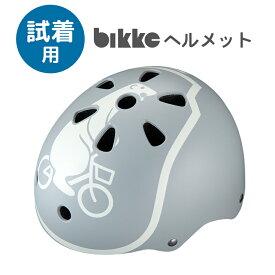 【レンタル】【試着用ヘルメット】3泊4日レンタル ビッケ ヘルメット 自転車用 キッズサイズ CHBH4652 [46-52cm] ジュニアサイズ CHBH5157[51-56cm] ※買い取りはできません