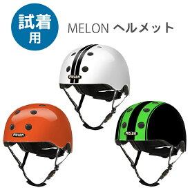 【レンタル】【試着用ヘルメット】3泊4日レンタル メロン ヘルメット 自転車用 キッズサイズ MELON XXS-S[46-52cm] M-L[46-52cm] XL-XXL[58-63cm] ※買い取りはできません