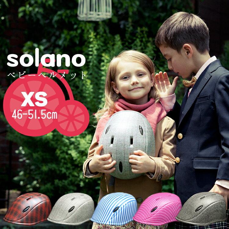ヘルメット 子供用】送料無料 Solano ソラノ XSサイズ 幼児用自転車ヘルメット XSサイズ サイズ46-51.5cm DICプラスチック(株) SOLANO-XS 北海道・沖縄別途送料 シックで大人っぽいデザイン