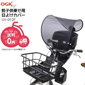 ゆうパケットで 送料無料 [1個まで]OGK 前子供乗せ用日よけカバー サンシェード UV-012F フロント用 メール便発送