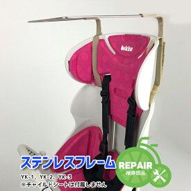 【チャイルドシートカバーオプション】ステンレスフレーム YK-1 YK-2 YK-3 レインカバー用 自転車チャイルドシートヘッドレストに取りつけ