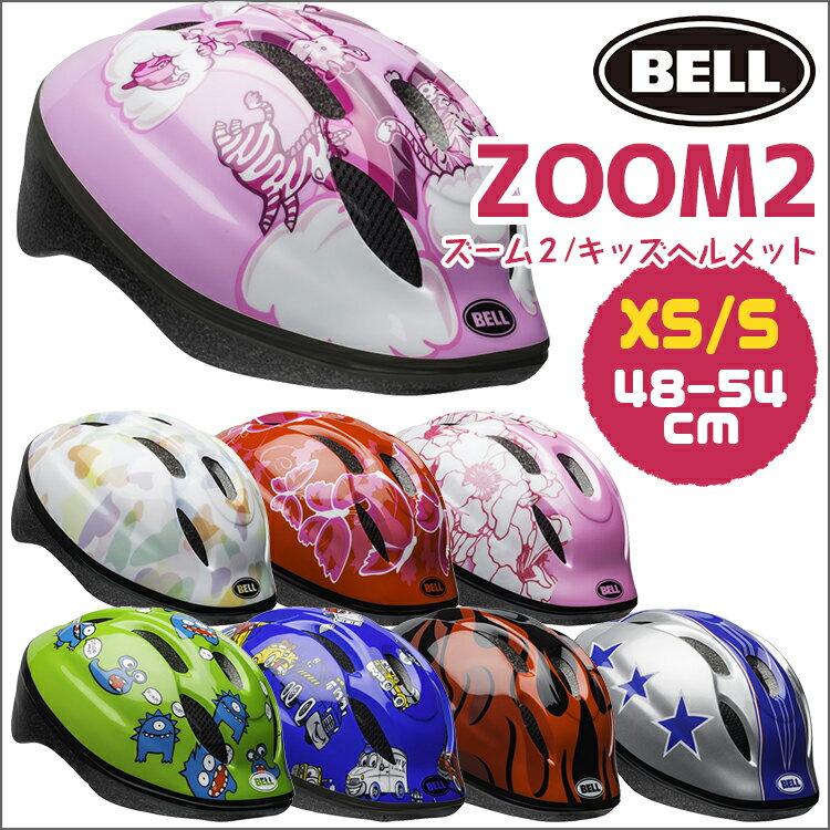 あす楽★BELL ベル キッズヘルメット ZOOM2/ズーム2[XS/Sサイズ:48-54cm]子供用