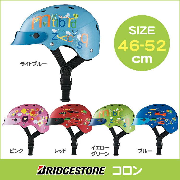 45%OFF(メーカー希望小売価格より)【ヘルメット 子供用】 コロン CHCH4652 幼児用自転車ヘルメット サイズ46-52cm ブリヂストンサイクル