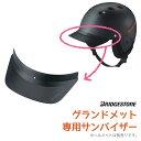 【ヘルメット 子供用 オプション】グランドメット(CHGM4653/CHG4653)専用オプションサンバイザー CHC-SV ブリヂスト…