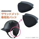 【ヘルメット 子供用 オプション】グランドメット(CHGM4653/CHG4653)専用オプション耳パッド CHC-EP ブリヂストンサ…