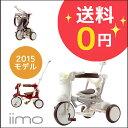 【三輪車 ギフト プレゼント】 送料無料 iimo tricycle #02 2015年モデル 【折りたたみ】三輪車 M&M トライシクル シ…